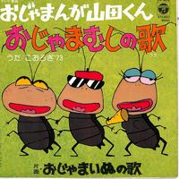 おじゃまんが山田くん / おじゃまむしの歌(7inchシングル)
