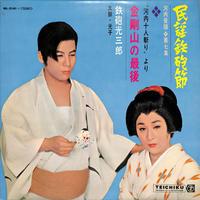 鉄砲光三郎 / 民謡鉄砲節 第7集 金剛山の最後(LPレコード)