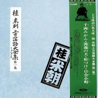 桂米朝 / 上方落語大全集 第1集(2枚組)(LPレコード)
