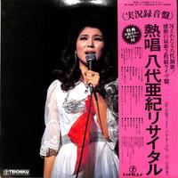 八代亜紀 / 実況録音盤 熱唱 八代亜紀リサイタル(LPレコード)