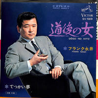 フランク永井 / 道後の女