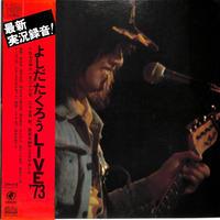 よしだたくろう / LIVE73(LPレコード)