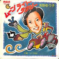 浅野ゆう子 / ムーンライト・タクシー(7inchシングル)