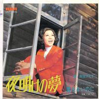 和田アキ子 / 夜明けの夢(7inchシングル)
