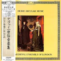 デュファイ世俗音楽集[ロンドン中世アンサンブル](LPレコード)