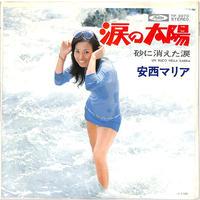 安西マリア / 涙の太陽(7inchシングル)