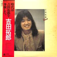 吉田拓郎 / TAKURO(LPレコード)