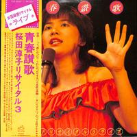 桜田淳子 / 青春讃歌 桜田淳子リサイタル3(LPレコード)