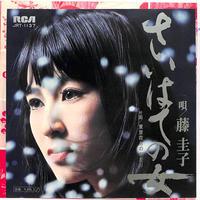 藤圭子 / さいはての女(7inchシングル)