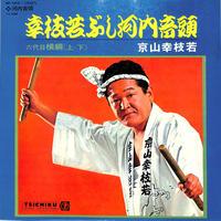 京山幸枝若 / 幸枝若ぶし河内音頭 六代目横綱(LPレコード)
