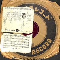 島倉千代子 / からたち日記、待ちぼうけさん  (流行歌10吋)(SP盤)