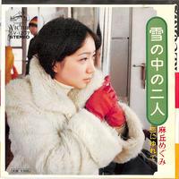 麻丘めぐみ / 雪の中の二人(7inchシングル)