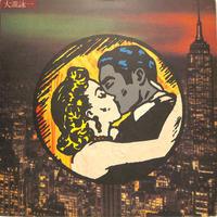 大瀧詠一 / SAME (2NDプレス,2300円盤,カセット音なし)(LPレコード)
