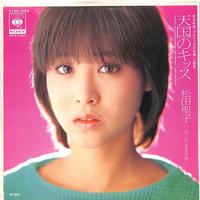 松田聖子 / 天国のキッス(7inchシングル)