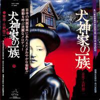 大野雄二 / 犬神家の一族(LPレコード)