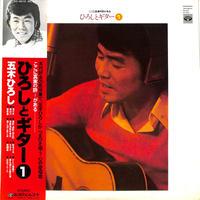 五木ひろし / ひろしとギター1(LPレコード)
