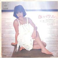 松田聖子 / 白いパラソル(7inchシングル)