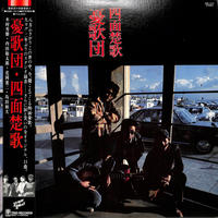 憂歌団 / 四面楚歌(LPレコード)