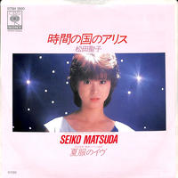 松田聖子 / 時間の国のアリス(7inchシングル)