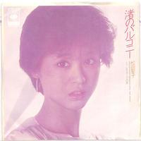 松田聖子 / 渚のバルコニー(7inchシングル)
