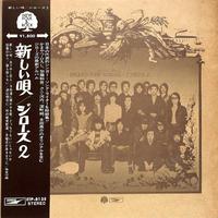 ジローズ / 新しい唄 ジローズ2(LPレコード)