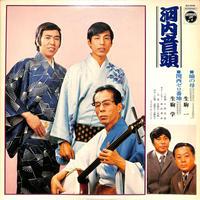 生駒一 生駒学 /河内音頭 瞼の母 関西ゼロ番地(LPレコード)