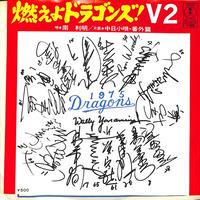 燃えよドラゴンズ!V2(7inchシングル)