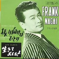 フランク永井 / 振り向けばひとり