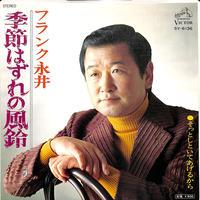 フランク永井 / 季節はずれの風鈴