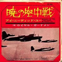ロイヤル・ガードメン / 暁の空中戦(7inchシングル)