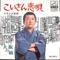 フランク永井 / こいさん恋唄