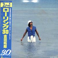 吉田拓郎 / ローリング30(LPレコード)