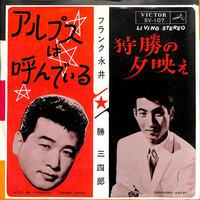 フランク永井 勝三四郎 / アルプスは呼んでいる