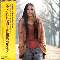 五輪真弓 / 冬ざれた街(ポスター付)(LPレコード)