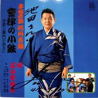 京山幸枝若 / 河内音頭 曾津の小鉄(LPレコード)