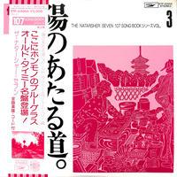 ザ・ナターシャー・セブン 高石友也 / 陽のあたる道(LPレコード)