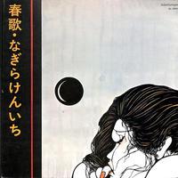 なぎらけんいち / 春歌(LPレコード)