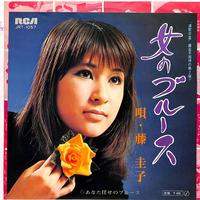 藤圭子 / 女のブルース(7inchシングル)