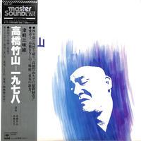 高橋竹山 / 1978(マスターサウンド盤)(LPレコード)