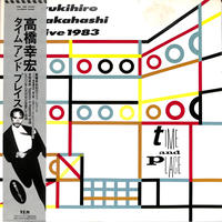 高橋幸宏 / タイムアンドプレイス(カラーレコード)(LPレコード)