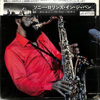 ソニー・ロリンズ / イン・ジャパン(LPレコード)