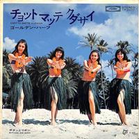 ゴールデン・ハーフ / チョットマッテクダサイ(7inchシングル)