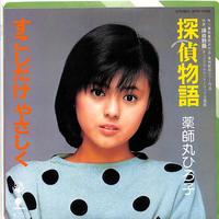 薬師丸ひろ子 / 探偵物語 カラーレコード(7inchシングル)