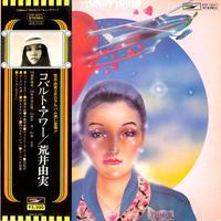荒井由実 / コバルトアワー(LPレコード)