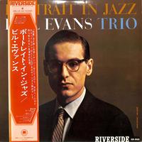ビル・エバンス / ポートレイト・イン・ジャズ(LPレコード)