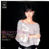 松田聖子 / 瞳はダイアモンド(7inchシングル)