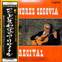 アンドレス・セゴビア・リサイタル(LPレコード)