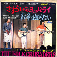 ザ・フォーク・クルセダーズ / さすらいのヨッパライ(赤盤)(7inchシングル)