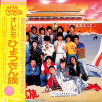 ビートたけし ほか / オレたちひょうきん族(ポスター付)(LPレコード)