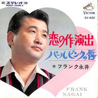 フランク永井 / 恋の作・演出
